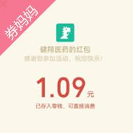 健翔医药送中秋节红包
