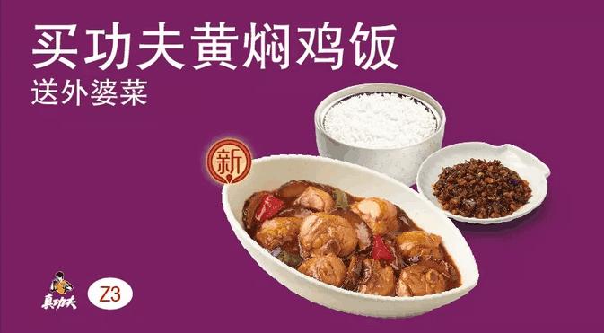 Z3买功夫黄焖鸡饭