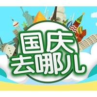腾讯发布国庆旅游大数报告