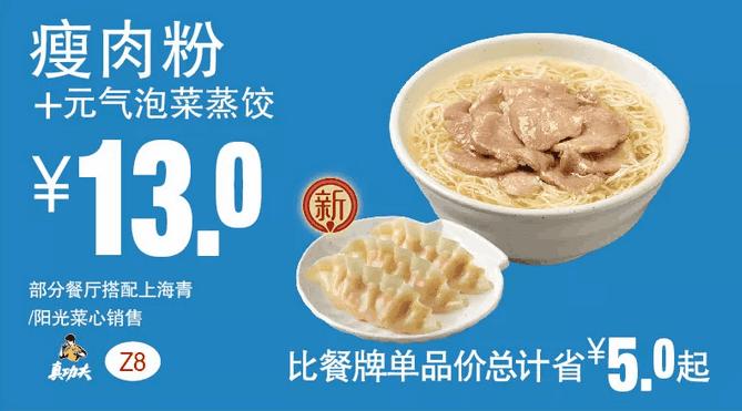 Z8瘦肉粉+元气泡菜蒸饺
