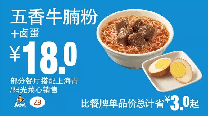 Z9五香牛腩粉+卤蛋