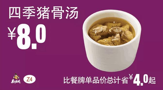 Z4四季猪骨汤