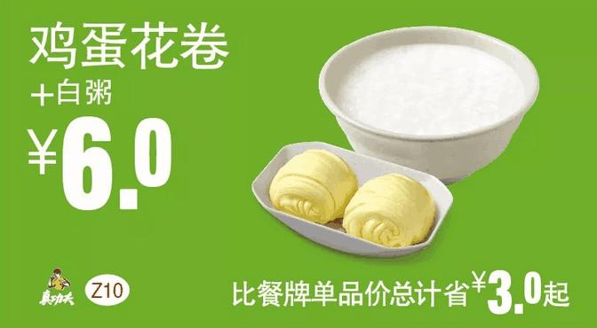 Z10鸡蛋花卷+白粥