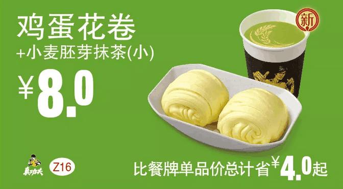 Z16鸡蛋花卷+小麦胚芽抹茶(小)