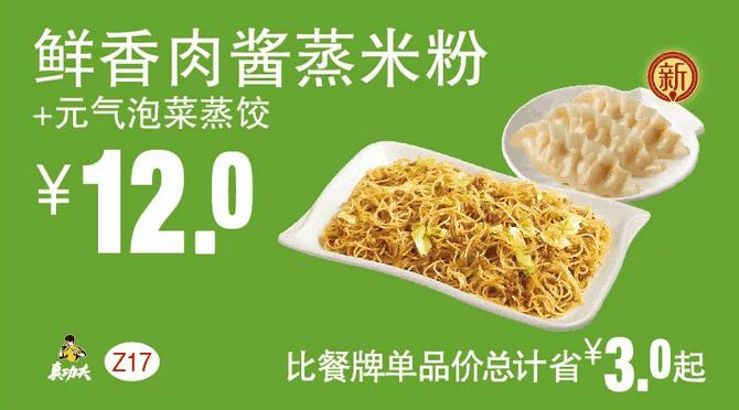 Z17鲜香肉酱蒸米粉+元气泡菜蒸饺