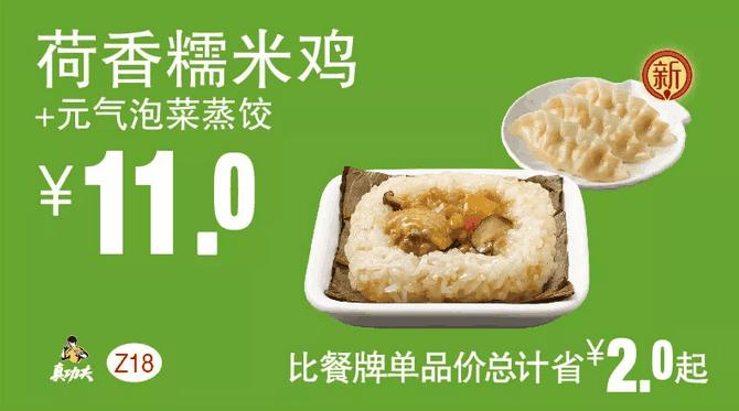 Z18荷香糯米鸡+元气泡菜蒸饺
