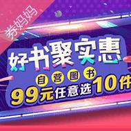 京东99元任选10件