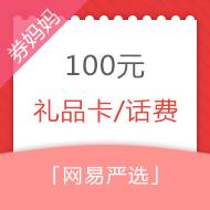 网易严选速领100元礼品卡/100元话费