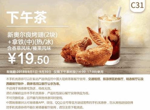 C31新奥尔良烤翅(2块)+拿铁(中)(热/冰)含羞草风味/榛果风味