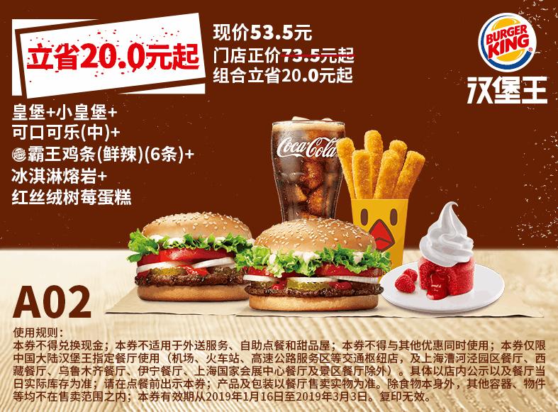 A02皇堡+小皇堡+可口可乐(中)+霸王鸡条(鲜辣)(6条)+冰淇淋熔岩+红丝绒树莓蛋糕