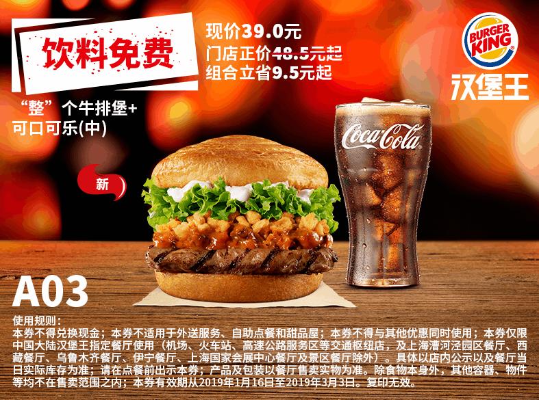 """A03""""整""""个牛排堡+可口可乐(中)"""