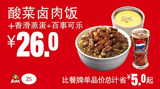 Z5酸菜卤肉饭+香滑蒸蛋+百事可乐