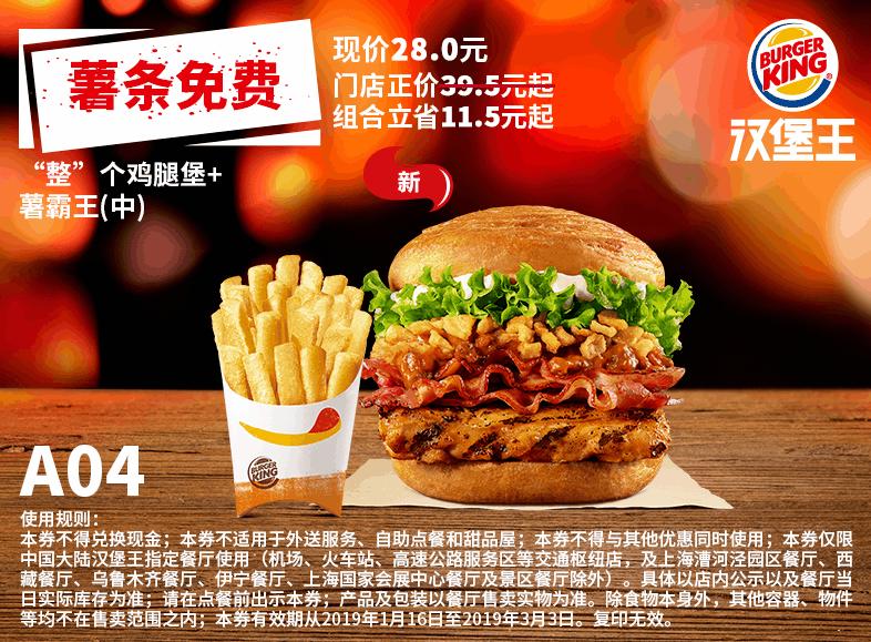 """A04""""整""""个鸡腿堡+薯霸王(中)"""