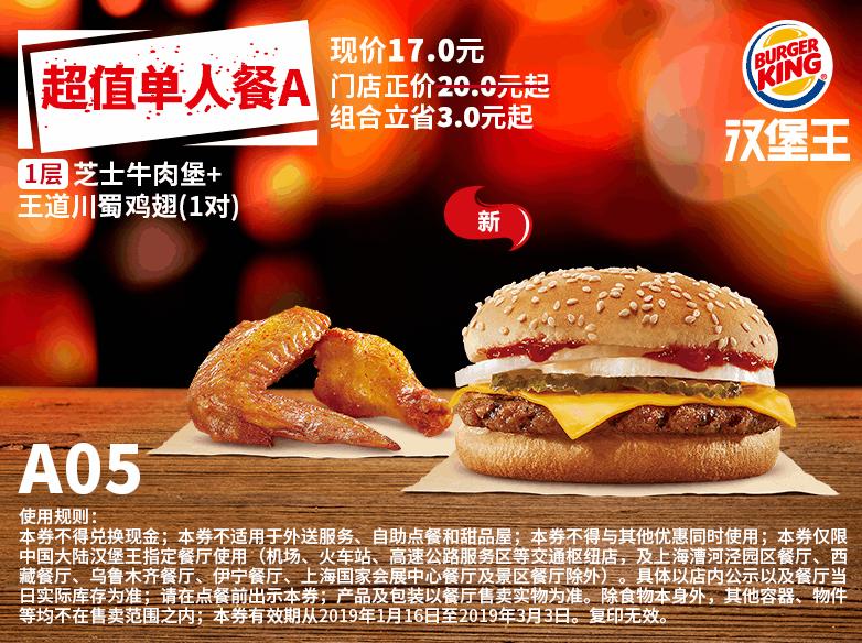 A05 1层芝士牛肉堡+王道川蜀鸡翅(1对)