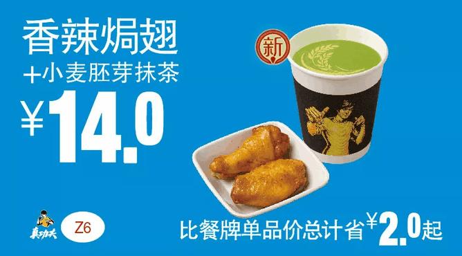 Z6香辣焗翅+小麦胚芽抹茶