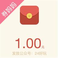 华硕华东送1元现金红包