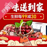 苏宁生鲜年货节
