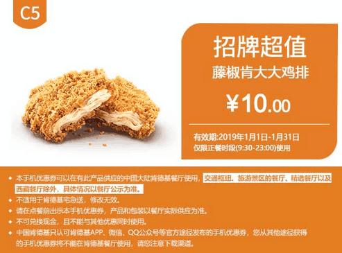 C5藤椒肯大大鸡排