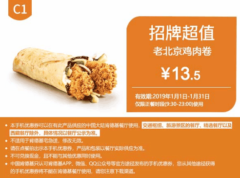 C1老北京鸡肉券