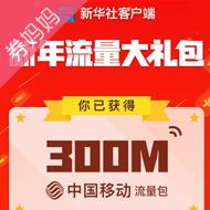 新華社送1.2G免費流量