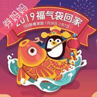 2019年QQ春节福袋新玩法