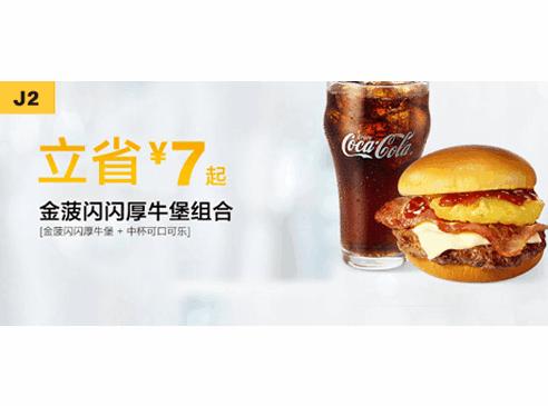 J2金菠闪闪厚牛堡+可口可乐(中)