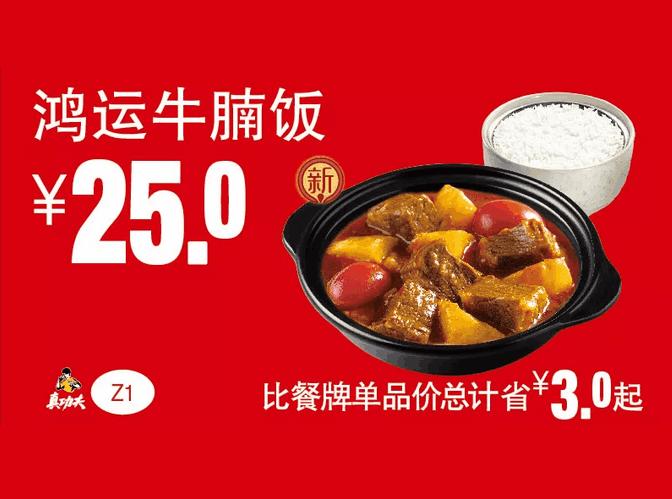 Z1鸿运牛腩饭