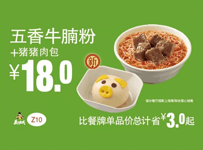 Z10五香牛腩粉+猪猪肉包