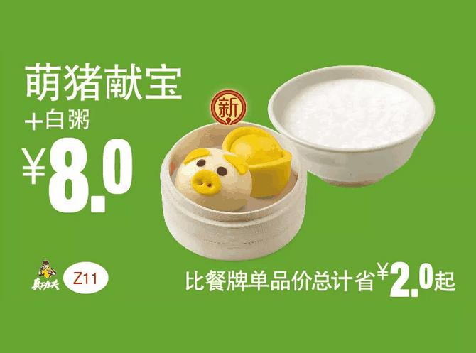 Z11萌猪献宝+白粥