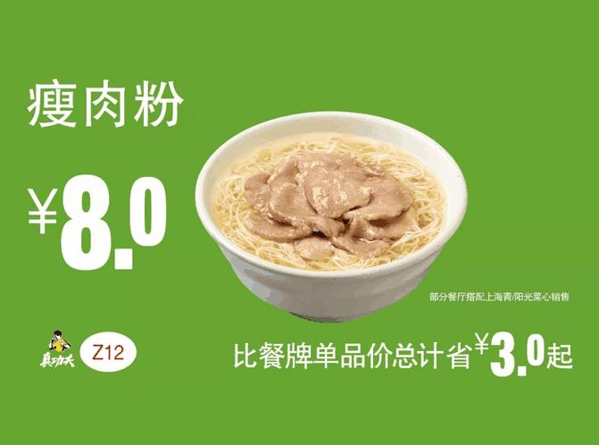 Z12瘦肉粉