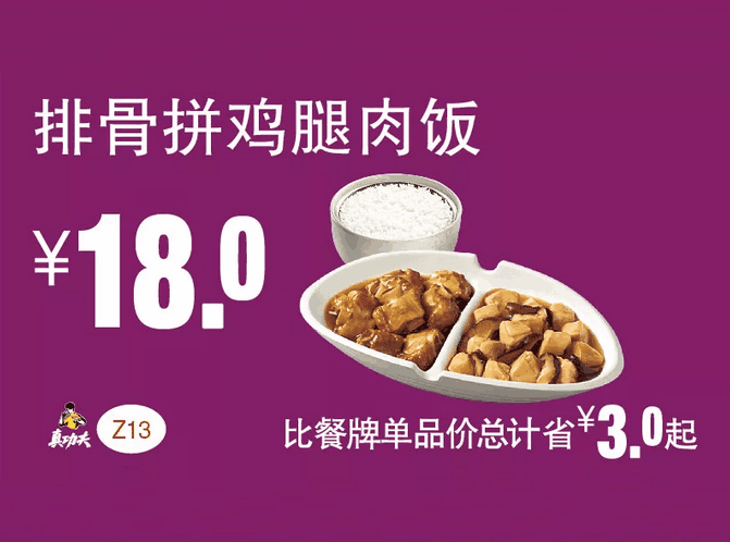 Z13排骨拼鸡腿肉饭