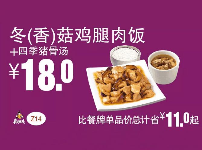 Z14冬(香)菇鸡腿肉饭+四季猪骨汤