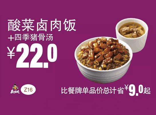 Z16酸菜卤肉饭+四季猪骨汤