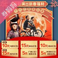 猫眼电影抢最高60元红包 春节档19.9元起特惠购票