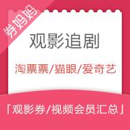 新春观影券/视频会员汇总 春节档观影/追剧必备
