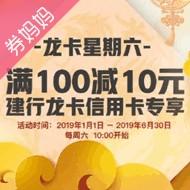 京东建行支付满100减10元 每周六