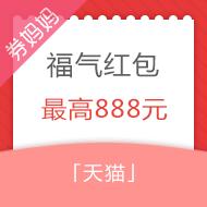 天猫年货节抢最高888元红包