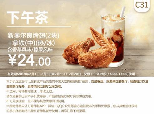 C31新奥尔良烤翅(2块)+拿铁(中)(热/冷)
