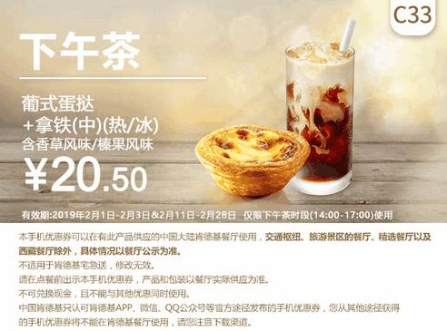 C33葡式蛋挞+拿铁(中)(热/冰)