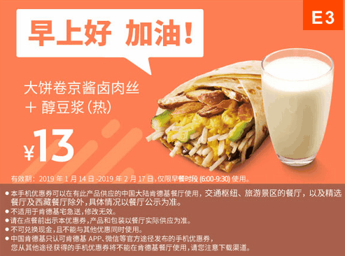 E3大饼卷京酱肉丝+醇豆浆(热)