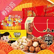 京东食遇新春年终盛典