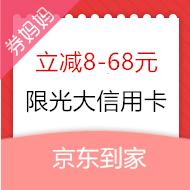京东到家随机减8-68元