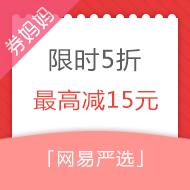 網易嚴選 X 中行 限時5折