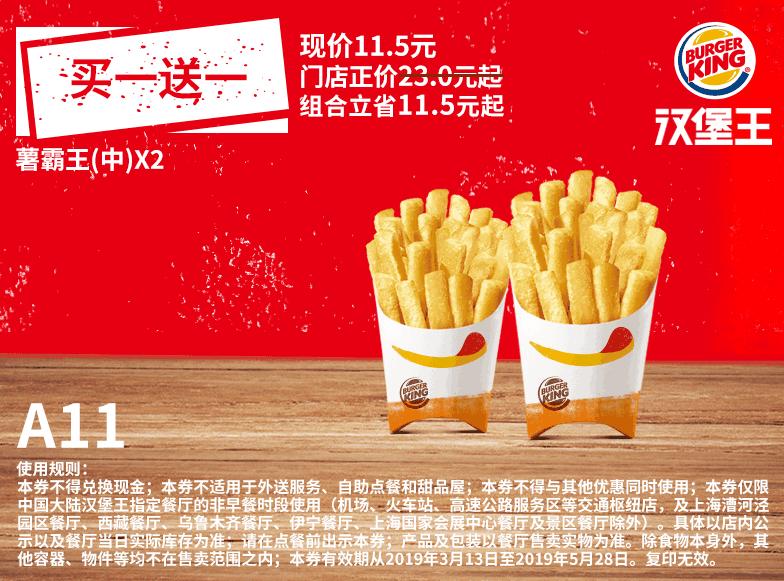 A11薯霸王(中)X2