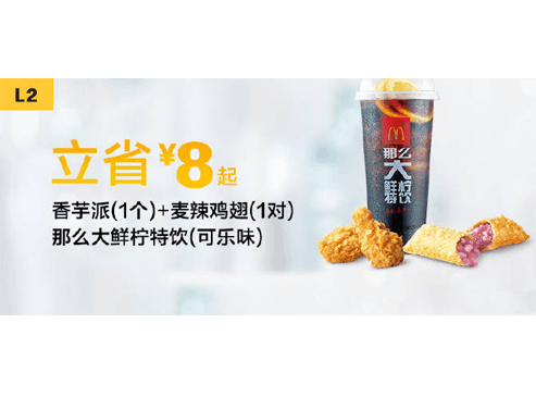 L2香芋派(1个)+麦辣鸡翅(1对)+那么大鲜柠特饮(可乐味)(1杯)