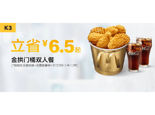 K3椒盐金脆鸡翅(7块)+金黄脆薯格+可口可乐(中)(2杯)