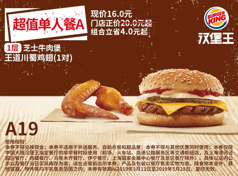 A19 1层芝士牛肉堡+王道川蜀鸡翅(1对)