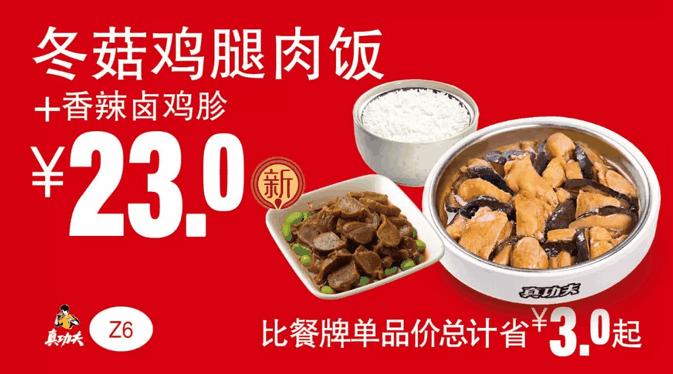 Z6冬菇鸡腿肉饭+香辣卤鸡胗