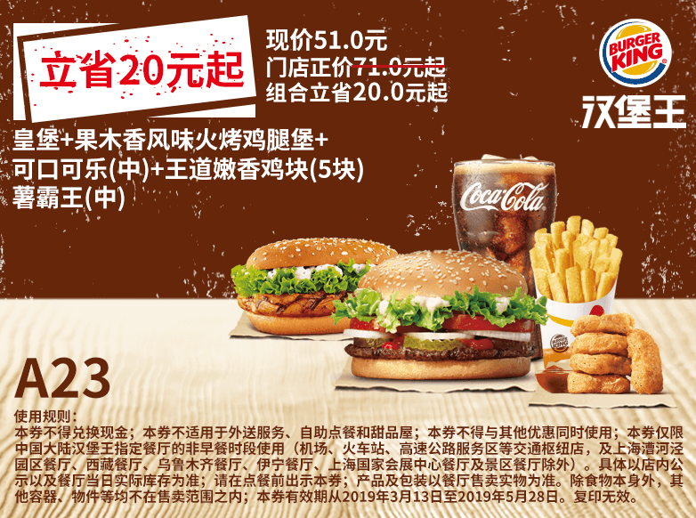 A23皇堡+果木香风味火烤鸡腿堡+可口可乐(中)+王道嫩香鸡块(5块)+薯霸王(中)
