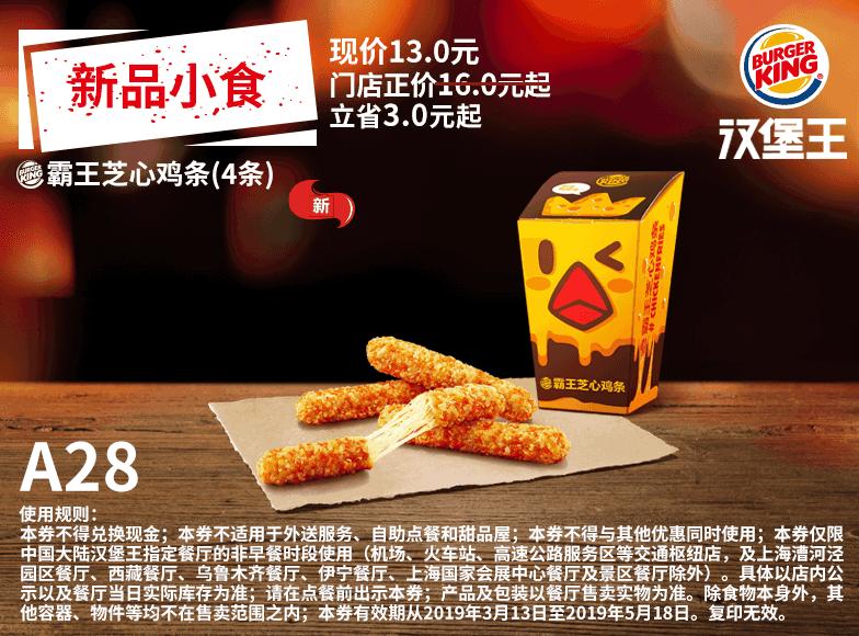 A28霸王芝心鸡条(4条)